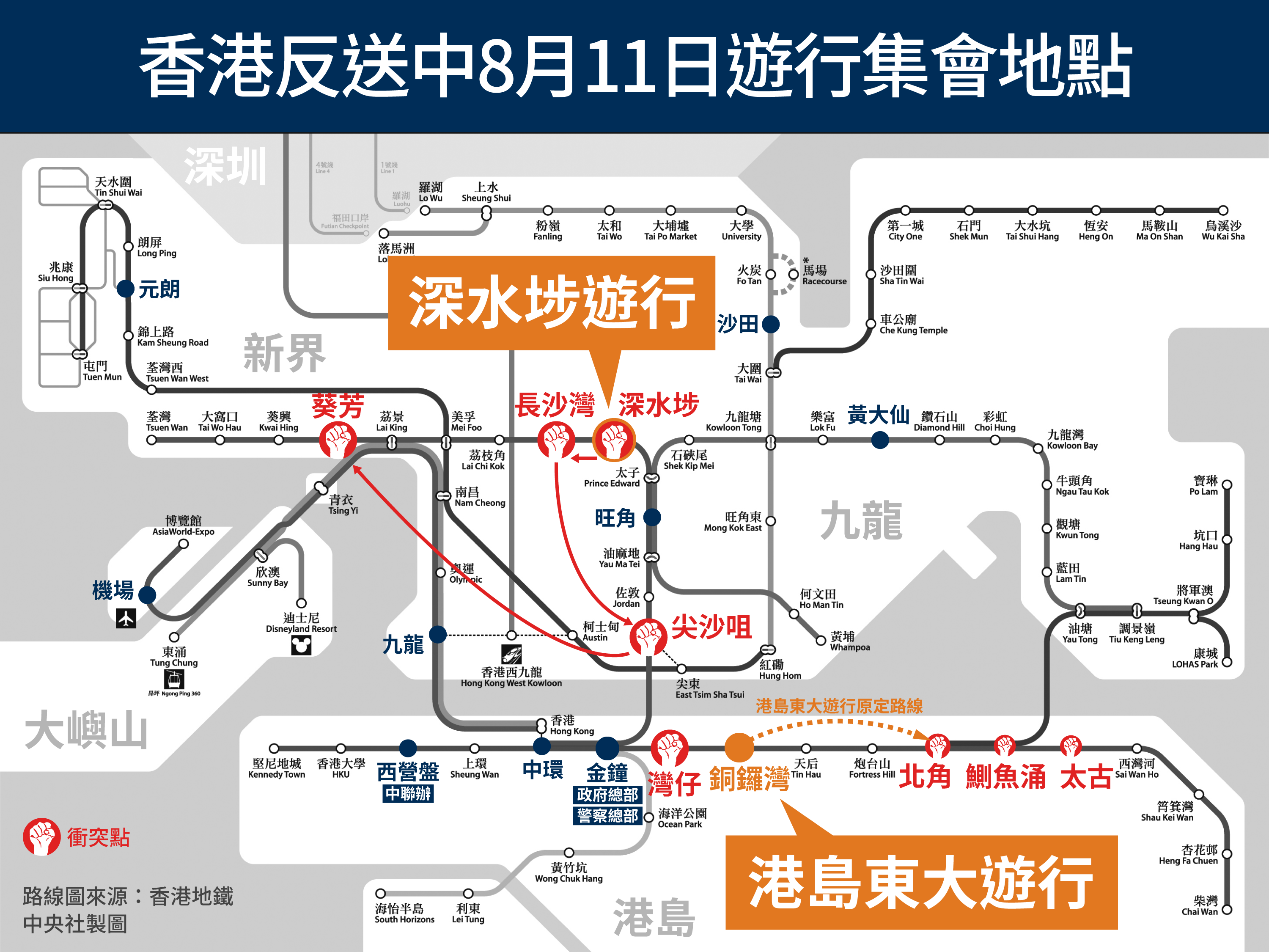 0811香港反送中集會地圖