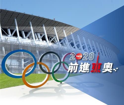 前進東奧2020